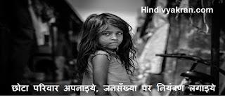 "Hindi Slogan on ""Family Planning"", ""परिवार नियोजन पर स्लोगन"" for Class 4, 5, 6"