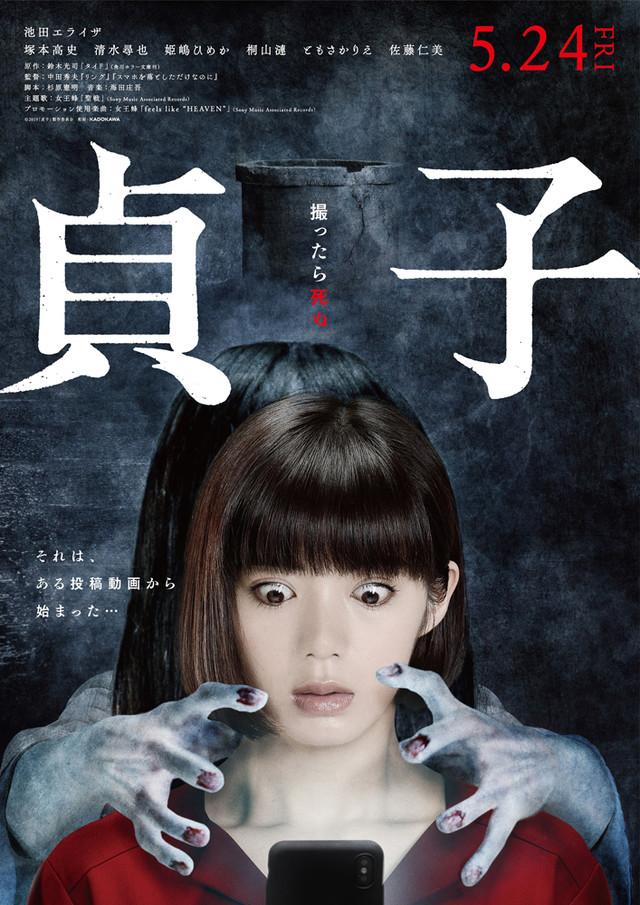 Sinopsis Sadako (2019) - Film Jepang