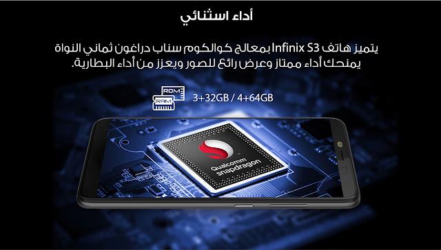 اسعار ومواصفات هاتف infinix-s3 انفنيكس، رام،ذاكره،بطارية، شاهد جميع المواصفات