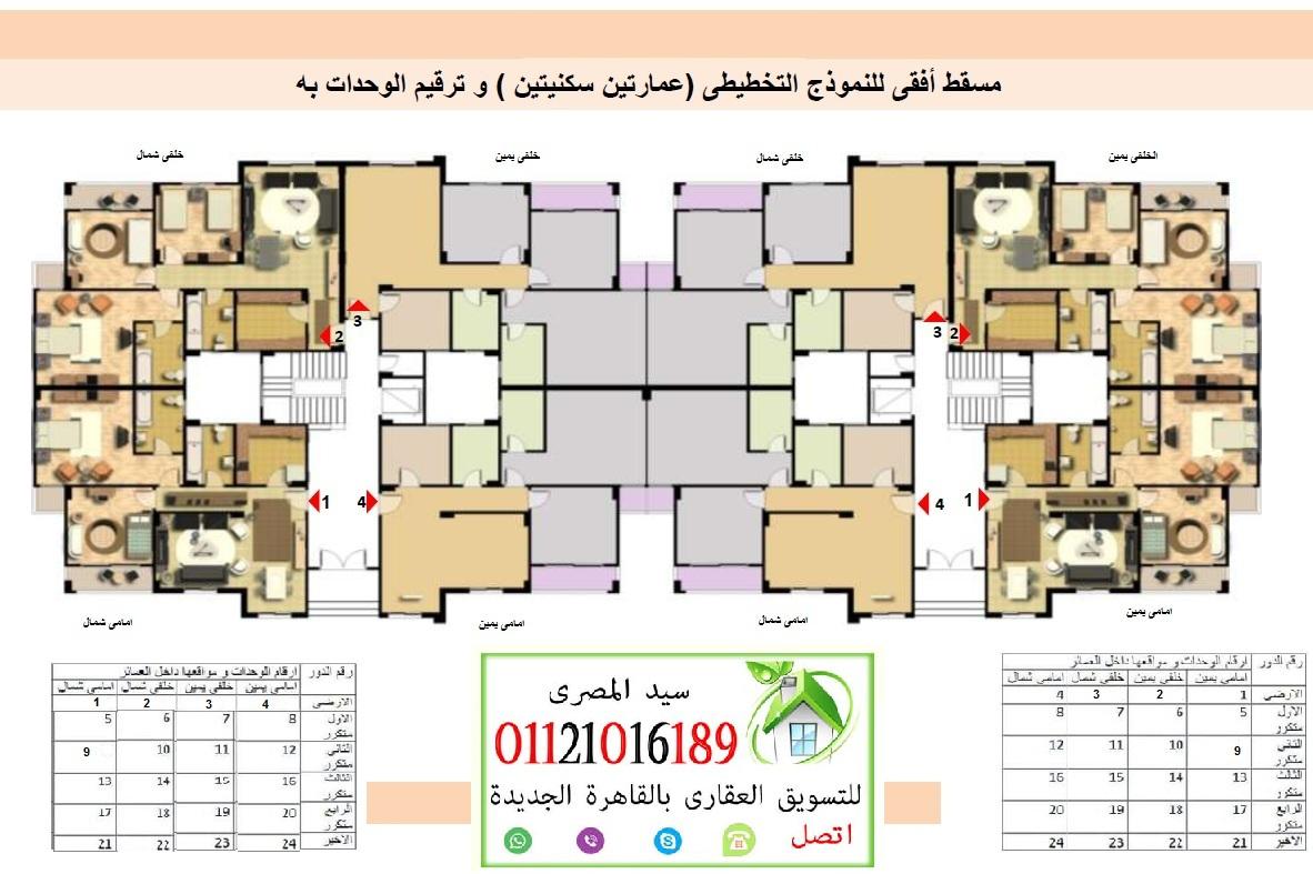 اراضى للبيع بالتجمع الخامس القاهرة الجديدة خرائط وكروكى دار مصر