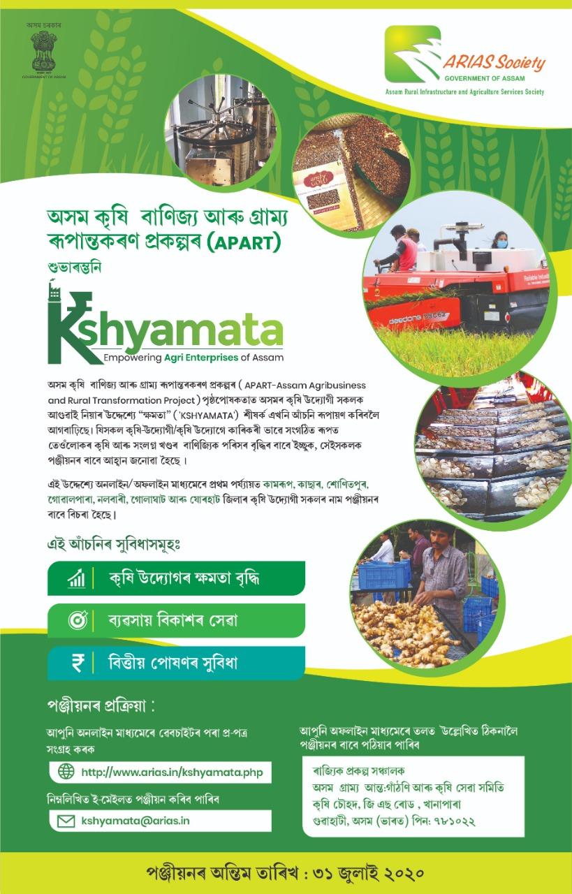 Kshyamata scheme assam goverment APART