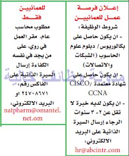 وظائف شاغرة فى جريدة عمان سلطنة عمان الاثنين 02-10-2017 %25D8%25B9%25D9%2585%25D8%25A7%25D9%2586%2B2