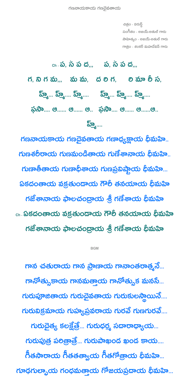 gananayakaya song lyrics in telugu
