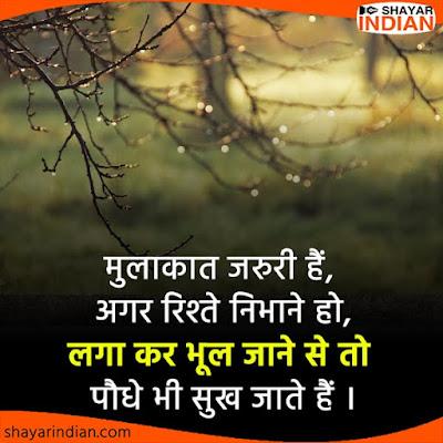 भूल जाने पर शायरी - Rishtey Sad Status in Hindi