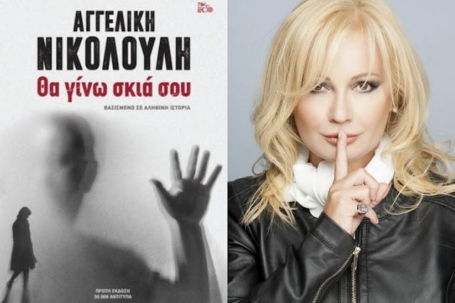 Διαδικτυακή παρουσίαση βιβλίου: «Θα γίνω σκιά σου» της Αγγελικής Νικολούλη από τις εκδόσεις Καστανιώτη