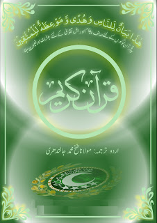 Quran Kareem with Urdu Translation