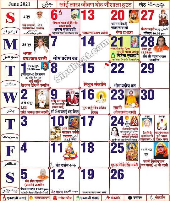 Sindhi Tipno 2021 June Calendar