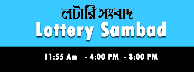 Lottery Sambad Results Today 8.8.2020 - Live 11:55 AM, 4 PM and 8 PM