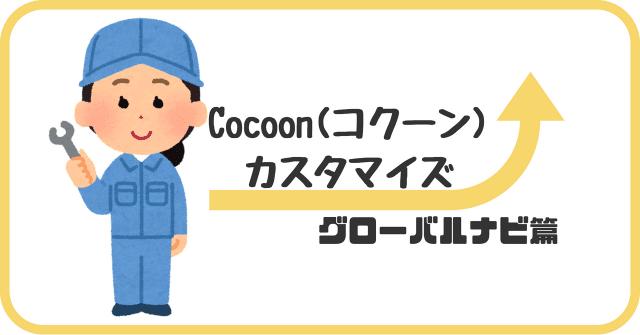Cocoonカスタマイズ~グローバルナビ篇