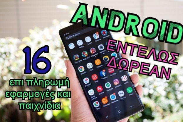 16 επί πληρωμή Android εφαρμογές και παιχνίδια, δωρεάν για λίγες ημέρες