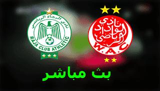 مشاهدة مباراة الرجاء والوداد بث مباشر 23-11-2019 raja vs wydad