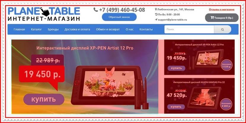Мошеннический сайт plane-table.ru – Отзывы о магазине, развод! Фальшивый магазин
