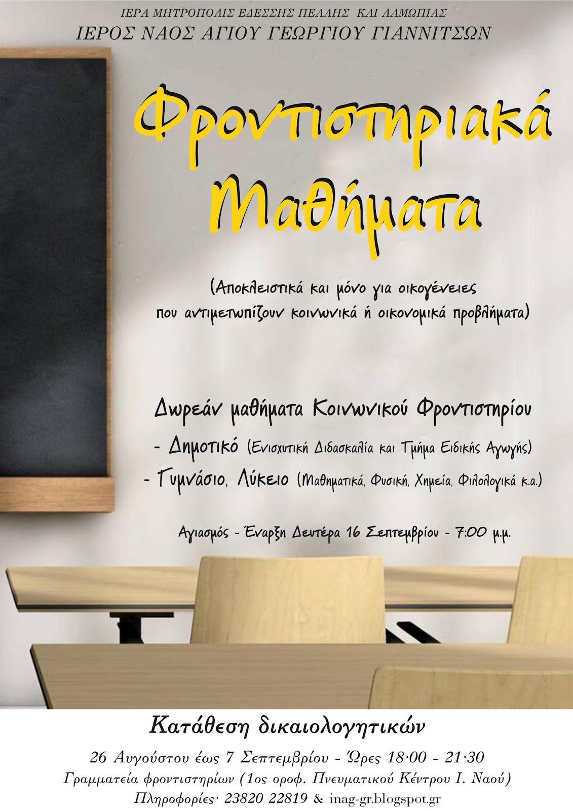 Έναρξη Εγγραφών στα Δωρεάν Φροντιστηριακά Μαθήματα της Ενορίας του Αγίου Γεωργίου Γιαννιτσών για το Σχολικό Έτος 2019 - 2020