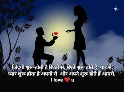 Love Shayari in Hindi || हिंदी शायरी || Hindi Shayari