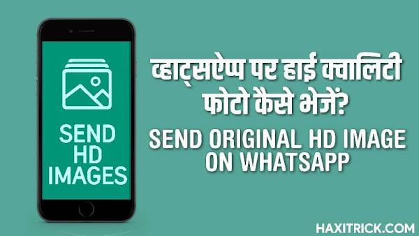 Whatsapp par High Quality Images Kaise Send Kare