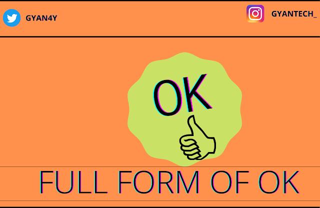 OK FULL FORM । ओके का फुल फॉर्म क्या है?