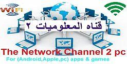 thenetpc     قناه المعلوميات2