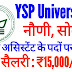 Dr. YSP University Recruitment for the post of Field Assistant Last date to apply 09/10/2019
