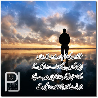 Khushiyon Ki Shaam Aur Yaadon Ka Ye Samaan - Eid Poetry 4 line Urdu Poetry, EID Poetry, Romantic Poetry,