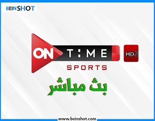 on time sport 2 تيم سبورت 2 بث مباشر