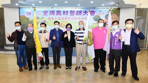 彰化授旗誓師三農村社區代表 角逐全國金牌農村