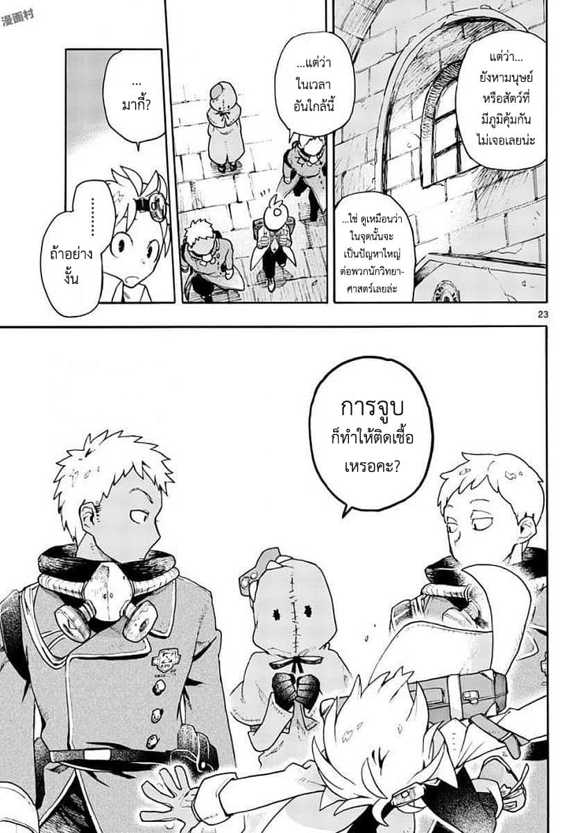 อ่านการ์ตูน Zomviguarna ตอนที่ 4 หน้าที่ 23