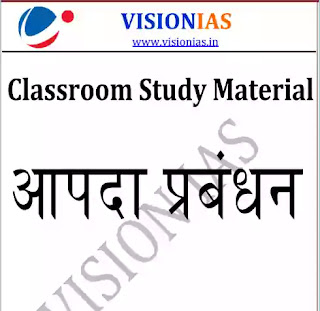 Vision IAS Disaster Management Notes PDF Hindi