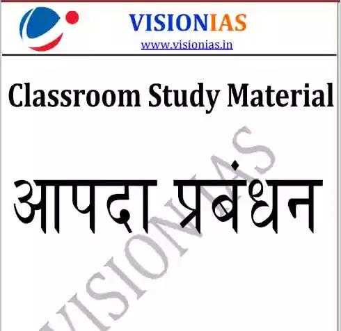 Vision IAS Disaster Management Notes PDF Hindi