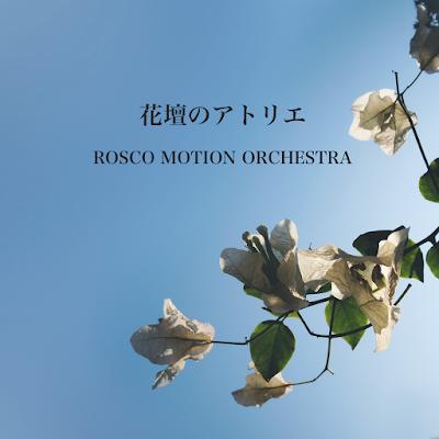 ROSCO MOTION ORCHESTRA,ロスコモーションオーケストラ,「花壇のアトリエ」,中野徳子,NorikoNakano,塩沢源太