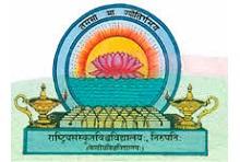 Deputy Librarian at National Sanskrit University, Tirupati Last Date: 16.11.2020