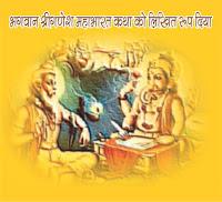भगवान श्री गणेश ने महाभारत कथा को लिखित रूप दिया- Lord Shri Ganesh wrote the Mahabharata Katha