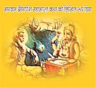 भगवान श्रीगणेश ने महाभारत कथा को लिखित रूप दिया in hindi,  (Lord Shri Ganesh wrote the Mahabharata Katha in hindi) महाभारत समाप्ति के बाद वेदव्यास जी ने महाभारत कथा की रचना  in hindi, करने की सोची महाभारत कथा  in hindi, उनके मस्तिष्क में थी परंतु  in hindi, वह उसे लिखने में असमर्थ थे  in hindi, ग्रंथों में लिखा गया है  in hindi, कि महर्षि व्यास महाभारत की रचना महाकाव्य के रूप में करना चाहते थे  in hindi, किंतु अधिक उत्सुकता के कारण  in hindi, वह अपने बनाए हुए छंद लिखते  in hindi, समय भूल जाते थे  in hindi, और इसी तरह बार बार महाभारत को लिखने में विघ्न पड़ रहा था  in hindi, तब महर्षि वेदव्यास जी ने परम पिता ब्रह्मा जी का  in hindi, ध्यान किया और ब्रह्मा जी ने उन्हें दर्शन दिए in hindi, वेदव्यास जी ने ब्रह्मा जी को कहा की  in hindi, हे परमपिता मैं महाभारत  in hindi, कथा रचना चाहता हूँ  in hindi, लेकिन मैं इसको लिखने में असमर्थ हूँ,  in hindi, कृपया मेरा मार्गदर्शन कीजिये  in hindi,  ब्रह्मा जी ने कहा तुम गणेश जी से ही विनती करो  in hindi, वे विद्या बुद्धि के देवता है वे ही तुम्हारी सहायता कर सकते हैं।  in hindi, वेदव्यास जी ने गणेश जी का ध्यान किया गणेश जी ने प्रसन्न होकर दर्शन दिए  in hindi, वेदव्यास जी ने कहा कि  in hindi, हे प्रभु मैं आपके दर्शन पाकर धन्य हुआ  in hindi, गणेश जी बोले मैं तुम्हारी भक्ति भाव से अति प्रसन्न हूँ  in hindi, कहो अपनी इच्छा, वेदव्यास जी ने कहा  in hindi, कि भगवान मेरे मन और मस्तिष्क में एक कथा ने जन्म लिया है  in hindi, जिसे मैं महाभारत का नाम देना चाहता हूँ  in hindi, और मैं इसे लिखित रूप देने में समर्थ नहीं हूँ  in hindi, आप महाभारत कथा लिखकर मेरी समस्या को दूर कीजिए  in hindi, भगवान श्री गणेश जी ने कुछ समय सोचा  in hindi, और कहा कि ठीक है मैं महाभारत कथा लिखने के लिए तैयार हूँं  in hindi, परंतु मेरी एक शर्त है कि आपको एक पल भी बिना रुके  बोलना होगा  in hindi, वेदव्यास जी ने कहा कि ठीक है  in hindi, प्रभु लेकिन आपको भी मेरे बोले हुए  in hindi, साभी श्लोक को भी ध्यान से समझ कर लिखना होगा। तब श्री गणेश जी ने कहा ठीक है। in hindi, इस आधे टूटे हुए दांत रहस्य in hindi, जब महर्षि परशुराम कैलाश in hindi, में महादेव से कुछ आवश्यक विषय के बारे मे