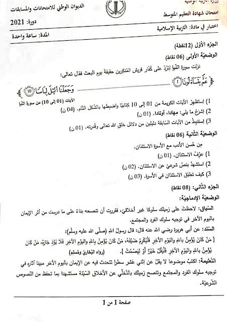 موضوع التربية الإسلامية شهادة التعليم المتوسط 2021 bem