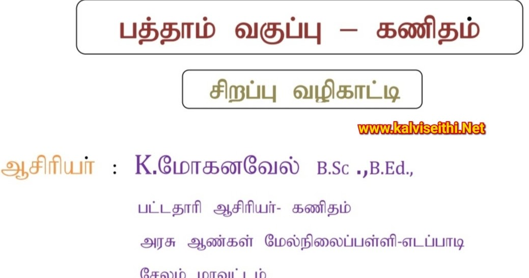 10th Maths Special Guide 2020 Full Study Materials - Tamil ...