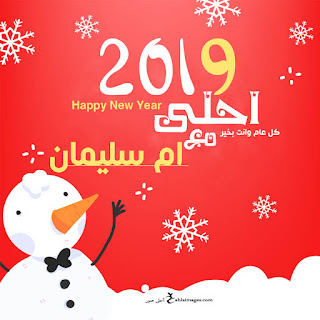 2019 احلى مع ام سليمان