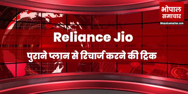 Reliance Jio प्रीपेड ग्राहकों के लिए गुडन्यूज: पुराने प्लान से रिचार्ज करने की ट्रिक