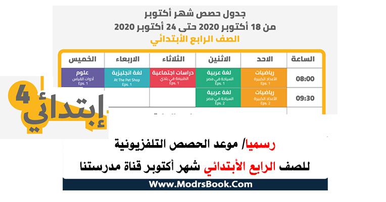 جدول حصص مدرستنا الصف الرابع الابتدائي شهر اكتوبر 2020 علي قناة مدرستنا التعليمية جميع المواد