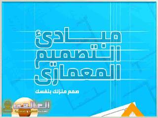 مبادئ التصميم المعماري لغير المعماريين للمهندس / عمرو ربيع