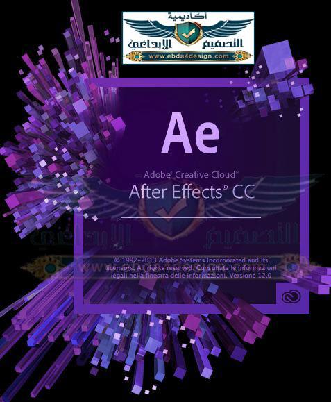 تحميل برنامج المونتاج والمؤثرات السنيمائيه أدوبي أفترإفكت Adobe After Effects