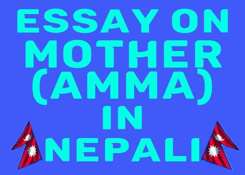Essay(Nibandh) on Mother(aama) in Nepali language - आमा निबन्ध
