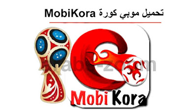 تحميل تطبيق موبي كورة MobiKora | شاهد جميع المباريات المنقولة بث مباشر