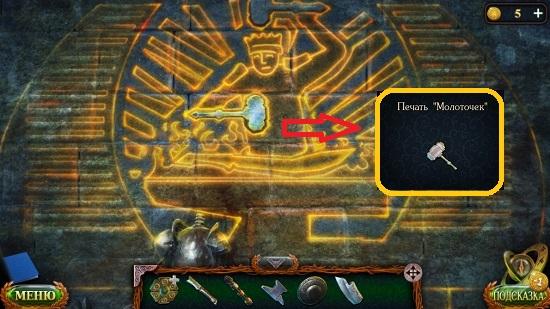 забираем штамп молоточек в игре затерянные земли 6 ошибки прошлого