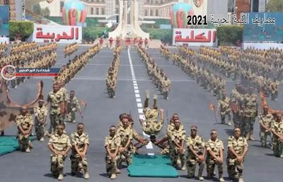 مصاريف الكلية الحربية 2021-2022 وشروط القبول والاوراق المطلوبة  للالتحاق بالكلية في مصر 2021