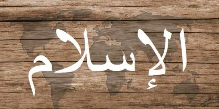 Karakteristik Islam: Universal, Fleksibel, Praktis, Seimbang