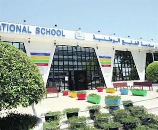 وظائف خالية فى مدرسه الخليج الوطنيه فى الإمارات 2018