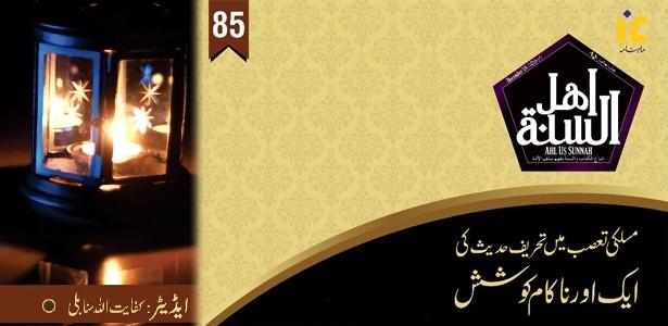 ahlus-sunnah-85