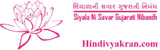 "Gujarati Essay on ""A Winter Morning"", ""શિયાળાની સવાર ગુજરાતી નિબંધ"", ""Siyala Ni Savar Nibandh in Gujarati"" for Students"