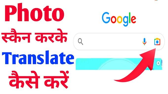 बीना Google Translator के Translate कैसे करें||Google में बीना लिखे कैसे Translate करें.