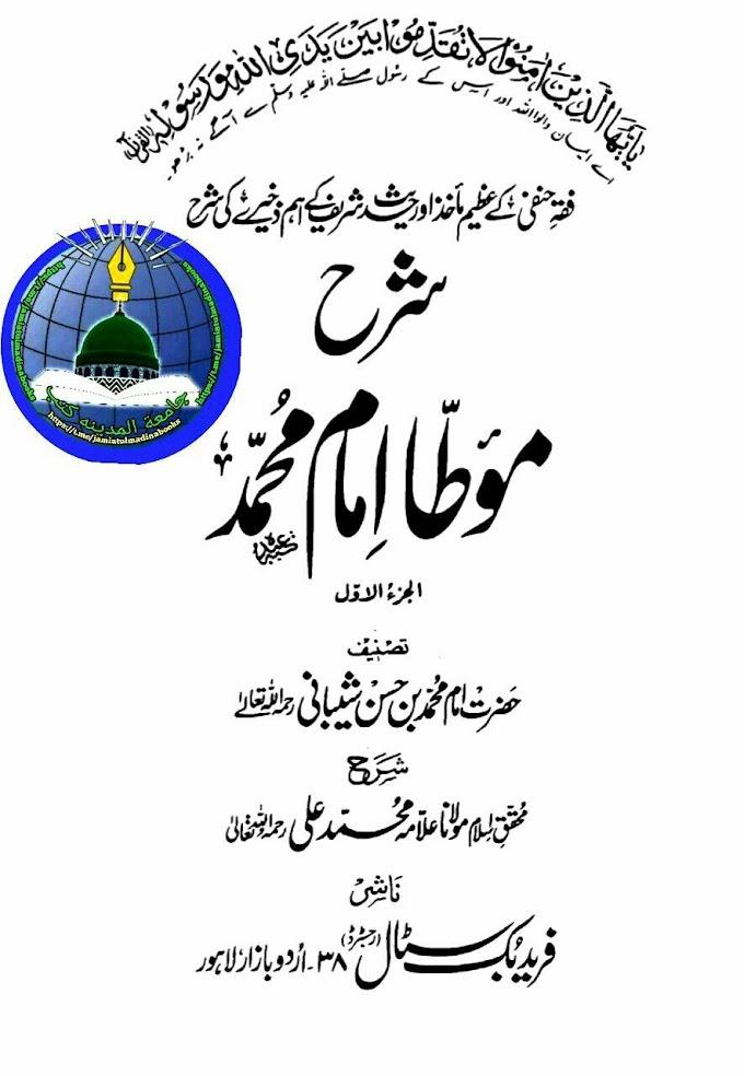 Sharah Mota Imam Mohammed Mukammal 3 jildeen شرح موطا امام محمد