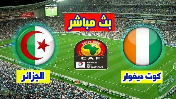مشاهدة مباراة ساحل العاج والجزائر بث مباشر كأس الأمم الأفريقية 2019